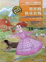 国际大奖童书系列――贝丝的快乐农场