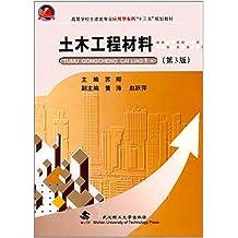 """高等学校土建类专业应用型本科""""十三五""""规划教材:土木工程材料(第3版)"""