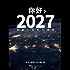 你好,2027 短篇小说科幻特辑