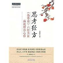思考经方:《伤寒论》六经方证病机辨治心悟 (中医师承学堂)