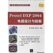 Protel DXP 2004电路设计与制板 (精益工程视频讲堂)