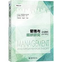 管理与组织研究必读的40个理论