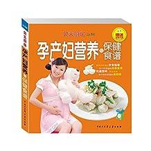 贝太厨房孕产妇营养与保健食谱