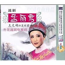 越剧:孟丽君(VCD)