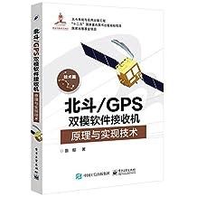 北斗/GPS双模软件接收机原理与实现技术 (北斗系统与应用出版工程)