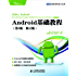 Android基础教程(第3版•修订版) (图灵程序设计丛书 51)