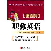 职称英语(综合类)(2014版)