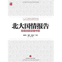 北大国情报告:在朗润园读懂中国