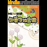 手绘POP百日通·创意字体宝典