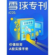 雪球专刊220期——价值投资A股实操手册
