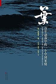 葉:百年動蕩中的一個中國家庭