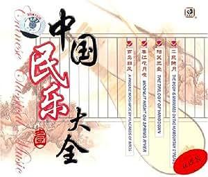 中国民乐大全1(2CD)