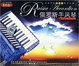 俄罗斯手风琴(2CD)