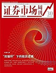 """""""雙循環""""下的投資邏輯 證券市場紅周刊2020年30期(職業投資人之選)"""