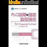 PLC应用与组态监控技术