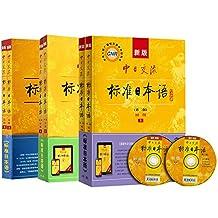 新版中日交流标准日本语:初级+中级+高级(套装共6册)(附光盘)