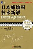 日本蜡烛图技术新解 (华章经典•金融投资)