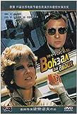 两个人的车站(DVD)