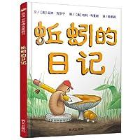 信谊世界精选图画书:蚯蚓的日记