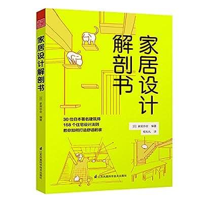 家居设计解剖书.pdf
