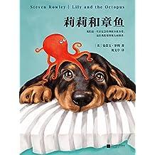 莉莉和章鱼(全美400多家独立书店合力推荐!我们这一生注定会得到很多很多爱,这让我们变得强大而温柔。) (读客全球顶级畅销小说文库)