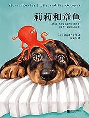 莉莉和章魚(讀客熊貓君出品,全美400多家獨立書店合力推薦!我們這一生注定會得到很多很多愛,這讓我們變得強大而溫柔。)