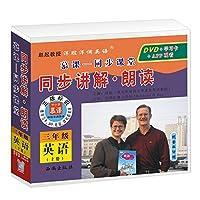 小学英语牛津版三年级英语上册(2DVD+学习卡)赵起教授洋腔洋调英语慕课-同步课堂(视频光盘)