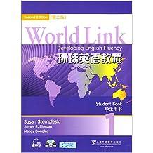 环球英语教程1(学生用书)(第二版)(附光盘)