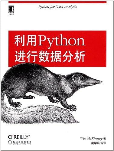 利用Python进行数据分析PDF电子书