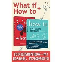 What if+How to:那些古怪又讓人憂心的問題+如何不切實際地解決實際問題: (美國國寶級作家蘭道爾·門羅[新作+經典]雙壁組合。全球暢銷百萬,比爾·蓋茨、超人氣科普大V畢導推薦。What if?為腦洞大開的問題找到答案,How to則異想天開地解決普通問題) (未讀·探索家)
