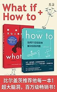 What if+How to:那些古怪又讓人憂心的問題+如何不切實際地解決實際問題: (美國國寶級作家蘭道爾·門羅[新作+經典]雙壁組合。全球暢銷百萬,比爾·蓋茨、超人氣科普大V畢導推薦。What if?為腦洞大開的問題