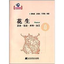 花生(辽宁省优秀自然科学著作)