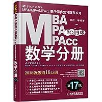 (2019)MBA、MPA、MPAcc联考同步复习指导系列:数学分册(第17版·机工版)
