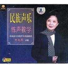 邹文琴民族声乐 练声教学(VCD)