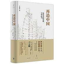 再造中国(领导型国家的文明担当)(精)