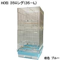 Hoei 鸟笼 35长 蓝色