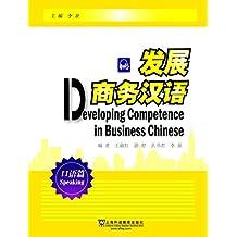 发展商务汉语:口语篇(含音频)