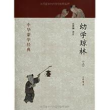 中华蒙学经典:幼学琼林(套装共2册)