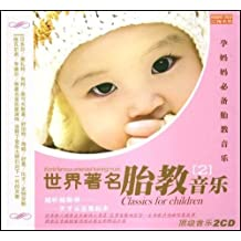 世界著名胎教音乐2(2CD)
