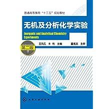 无机及分析化学实验(第二版)