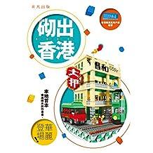 砌出香港 (Traditional Chinese Edition)