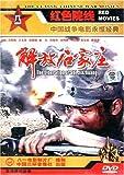 解放石家庄(DVD)