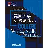 英语技能提高丛书:美国大学英语写作(第九版)