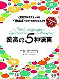 赞赏的五种语言