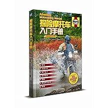 探险摩托车入门手册