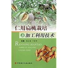 仁用扁桃栽培与加工利用技术