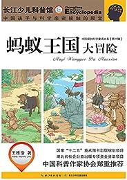 中國原創科學童話大系(第六輯)螞蟻王國大冒險