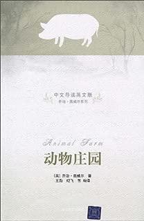 动物庄园(中文导读英文版) (乔治·奥威尔系列)