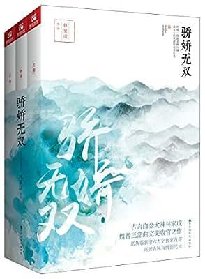 骄娇无双.pdf