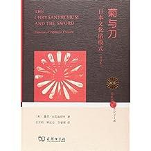 菊与刀——日本文化诸模式(增订本)(日本丛书)